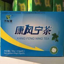 神农本草风茶康风宁茶排酸茶降酸茶图片