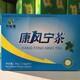 康风宁茶11 (3)