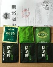 保健茶厂家需要具备哪些资质条件保健茶加工厂袋泡茶OEM提供资质图片