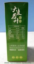 2016贞美大麦若叶青汁大麦苗汁粉清除肠道毒素刻不容缓!图片