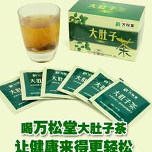 万松堂大肚子茶招商3克/袋10袋/盒润通茶三清茶畅清茶图片