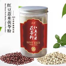 红豆薏米伏苓粉去湿代餐粉厂家承接OEM贴牌代加工业务图片