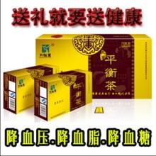 三高平衡茶五行归元茶厂家万松堂承接保健茶定制加工图片