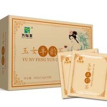 古法丰润汤茶木瓜葛根茶汤玉女丰韵茶159工厂直发价格图片