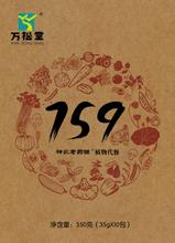 7S9素食全餐非159代餐粥万松堂神农老药铺植物代餐粉图片