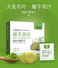 大麦若叶青汁万松堂魔芋青汁素食代餐饼干厂家直供图片
