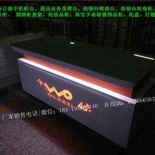 天津订做中国移动发光前台河东生产三星体验台全网通服务台接待台厂家直销
