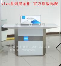 供应vivo官方原版体验台哪里有定做vivo专柜oppo手机柜台收银台服务台配件货架柜