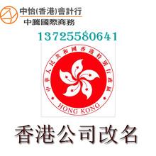 注册好的香港公司怎么改名?香港公司更名提供什么文件