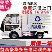 陕西城市电动清洁车,西安电瓶清运车,四轮电动环保车图片