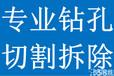 上海浦东新区三林墙壁打孔钻孔排风打孔空调打孔穿墙孔