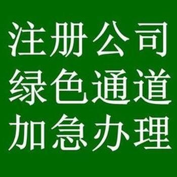 送送送北京工商注册送您代理记账快乐彩大发快3★信誉★加送公章
