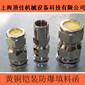 M32X1.5黄铜铠装防爆填料函