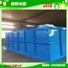 山东铭特环保厂家直销WSZ-1一体化小型污水处理设备