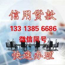 惠州身份证贷款