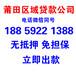 莆田网上借钱,仙游网上借钱急用钱就立即出款