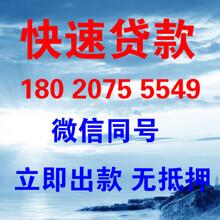 临沧无抵押私借,临沧个人私借,临沧本地私借公司贷您走出困境图片