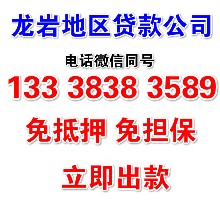 武平大学生贷款,武平急用钱贷款一个电话简单方便图片
