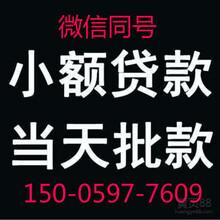 福州店铺抵押借钱,福州网上借钱图片
