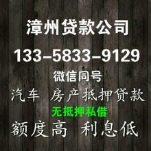 漳州企业贷款,角美企业贷款解一时资金之需图片