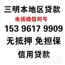 漳州无抵押信用贷款,汇聚财富力量全面实现双赢图片