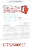 天津大量囤货ZWZA-700直流电磁鼓式制动器--焦作华武制动器厂图片