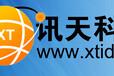 讯天科技网络推广服务器租用服务器托管代ICP经营许可证