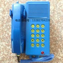 荣通KTH17矿用本安型防爆电话机防潮电话机防尘电话机图片