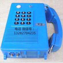 KTH3矿用本安型防爆电话机,KTH3矿用防爆电话机图片