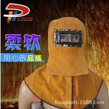 山东华品HY-9-1牛皮电焊护目头套防迸溅专业焊工面罩头戴式电焊面罩图片