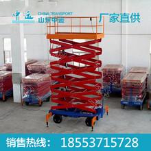小型高空作业车价格小型高空作业车厂家