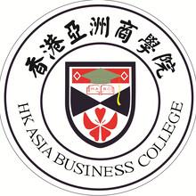 香港亚洲商学院mba和emba的区别