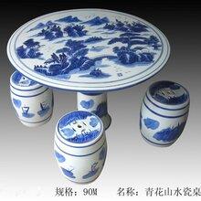陶瓷生产工艺桌子,庭院装饰陶瓷桌凳,景德镇陶瓷桌凳