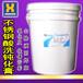 酸洗钝化剂不锈钢酸洗膏液二合一功效瞬间银白光亮效果明显