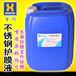 不锈钢护膜液金属保护液不锈钢防手印液金属护膜液不粘手防灰尘