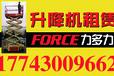 吉林省长春市高空作业车出租长期供应登高车升降机租赁业务