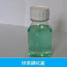 模具表面处理,五金表面处理,粤丰磷化加工,磷酸盐处理