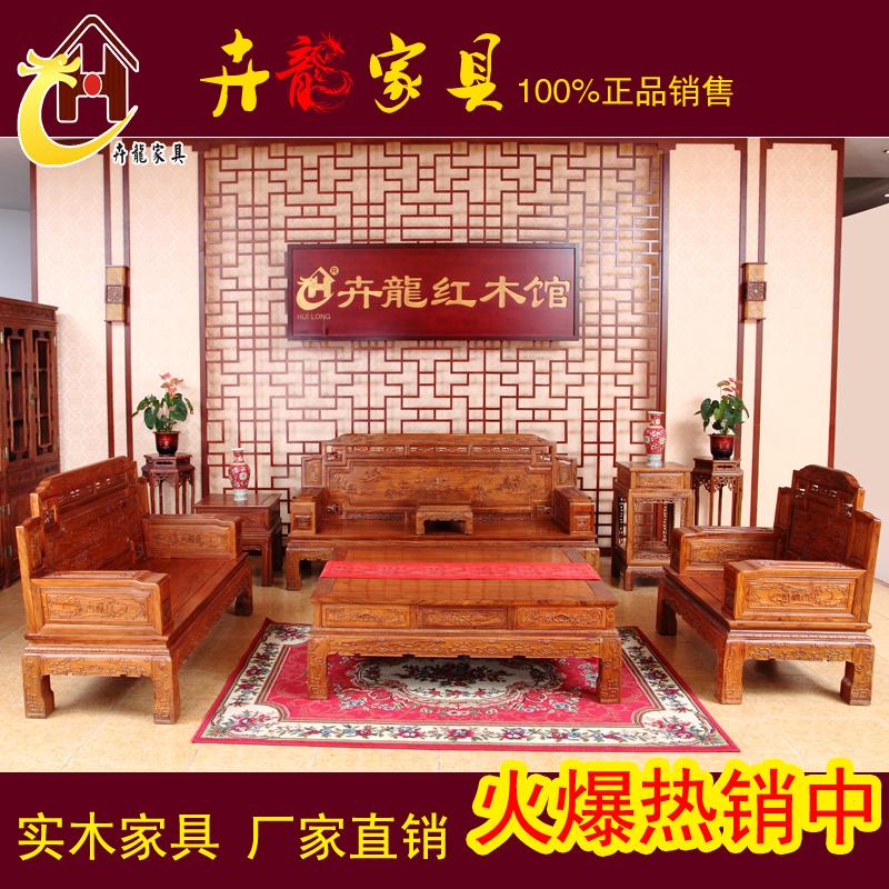 红木家具客厅沙发六件套刺猬紫檀金玉满堂新中式古典家具