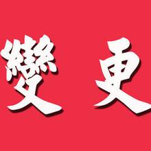 青海西宁分公司注册、新公司注册、进出口备案