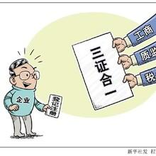 青海西宁分公司注册、新公司注册可加急取照快捷又简便