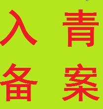 青海西宁资质办理、公司注册、进出口备案、海关办理