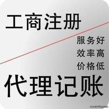 青海西宁小规模公司注册、代理记账、工商注册、股权转让