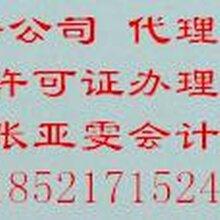 上海注册公司张亚雯代理记账企业迁移登记调档通知函代办迁移包办国税地税
