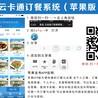 食堂订餐App