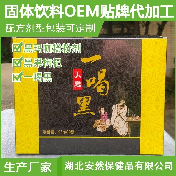 香港香港岛固体饮料图片厂家,小批量,灵活生产