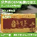 廣西壯族自治區貴港市袋泡茶貼牌加工企業