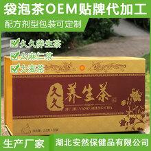优质的保健茶红茶袋泡茶加工厂