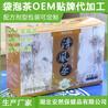 如何选择代泡茶价格广州袋泡茶加工