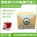 吉林省延边朝鲜族自治州保健茶贴牌加工生产