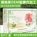 福州市代用茶的用途贴牌加工生产
